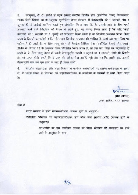 rule-10-clarification-ccs-rp-rules-2016-hindi-page-2