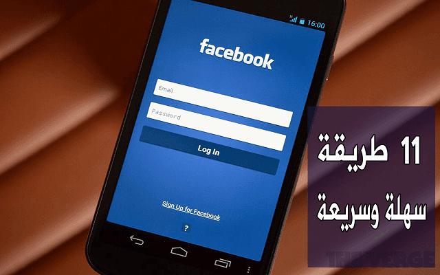 أفضل 11 طريقه لاختراق حسابات الفيسبوك 2018 وشرحها بالفيديو