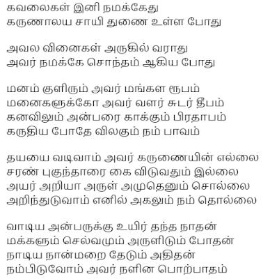 Shirdi-Sai-Baba-padal-Tamil-png