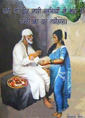 Beautiful Love Quotes For Wallpaper Sai Wallpaper Raksha Bandhan Wishes To Sai Parivar