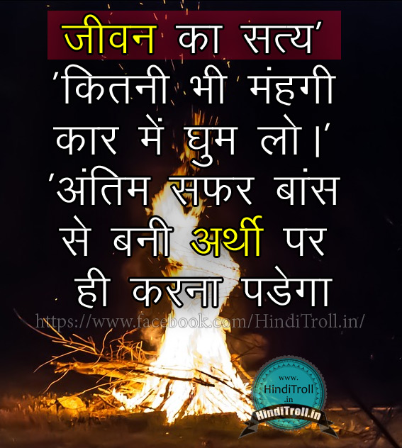 Jeevan Ka Satya | Life Hindi Motivational Photo