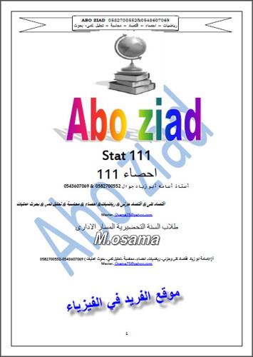 كتاب إحصاء pdf stat 111 جامعة الملك عبد العزيز، كتب الإحصاء والاحتمالات في الرياضيات باللغة العربية ، كتب رياضيات بروابط تحميل مباشرة مجانا