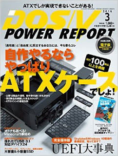 [雑誌] DOS/V POWER REPORT 2016年03月号, manga, download, free