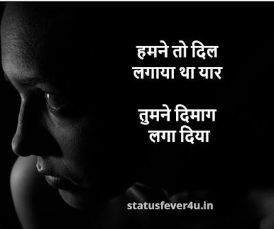 हमने तो दिल  लगाया था sad status in hindi
