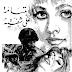 رواية إبتسامة على شفتيه تأليف يوسف السباعي pdf