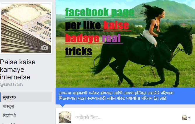 facebook ko like karane ke 50 tips