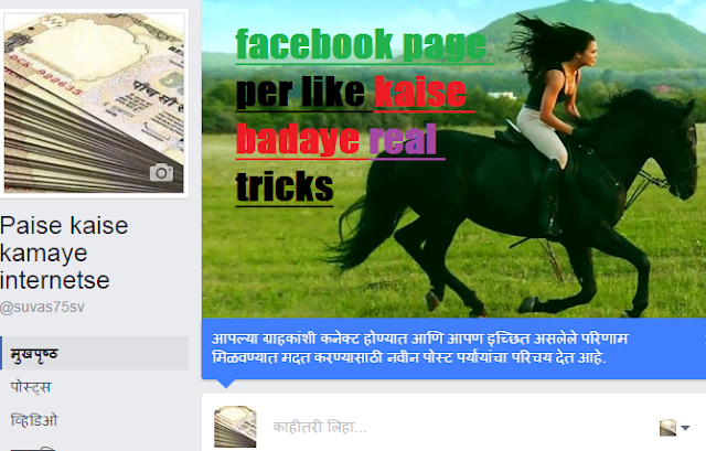 facebook ko like karane ke 50 tips