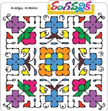 Sankranti Muggulu Designs  Rangoli