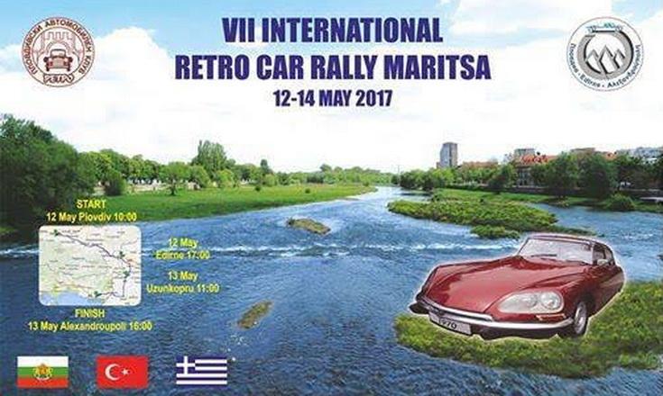 Στην Αλεξανδρούπολη το 7ο Retro Car Rally «Maritsa 2017»