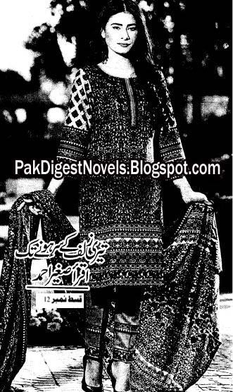 Teri Zulf Kay Sar Hony Tak Episode 12 By Iqra Sagheer Ahmed Pdf Free Download