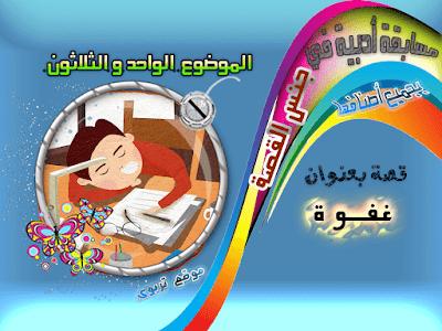 """قصة قصيرة  بعنوان """" غفوة"""" بقلم لمين مولاي امحمد"""