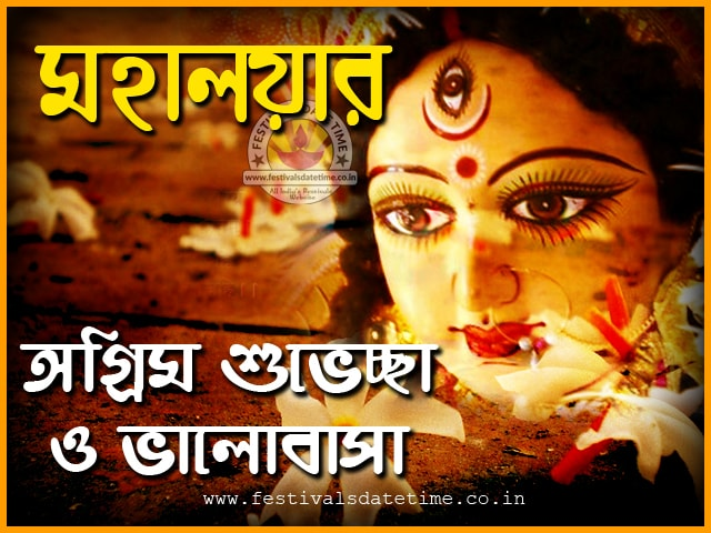 Mahalaya Wallpaper Free Download & Share