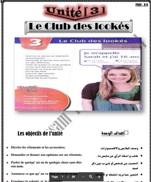 مذكرة اللغة الفرنسية للصف الثاني الثانوي الفصل الدراسي الثاني 2017