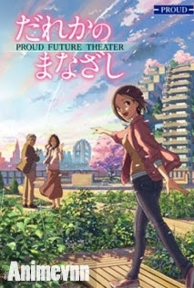Someone's Gaze -Dareka No Manazashi -  2013 Poster
