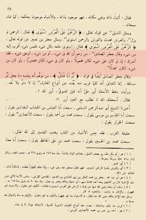 AQIDAH KELUARGA RASULULLAH SAW: ALLAH ADA TANPA TEMPAT4