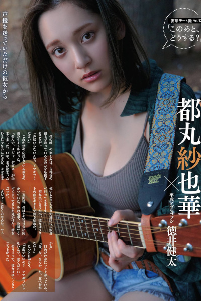 Sayaka Tomaru 都丸紗也華, Weekly SPA! 2020.09.22 (週刊SPA! 2020年9月22日号)