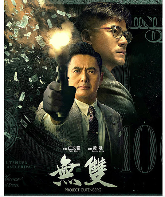 Sinopsis Film Hong Kong Project Gutenberg (2018)