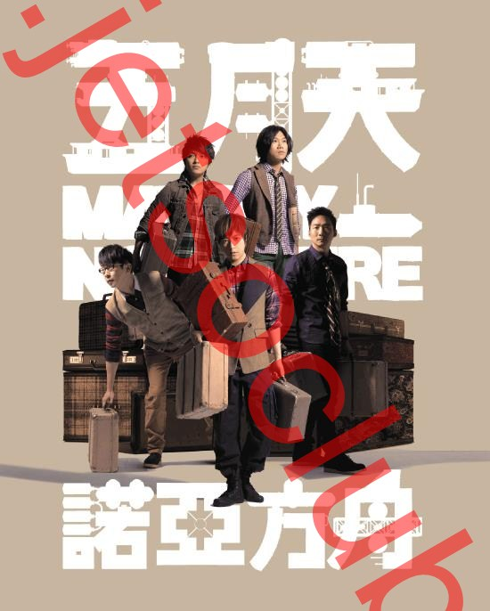 五月天『諾亞方舟』世界巡迴演唱會2012 再加開1場 門票公開發售(12/4起) ( Jetso Club 著數俱樂部 )