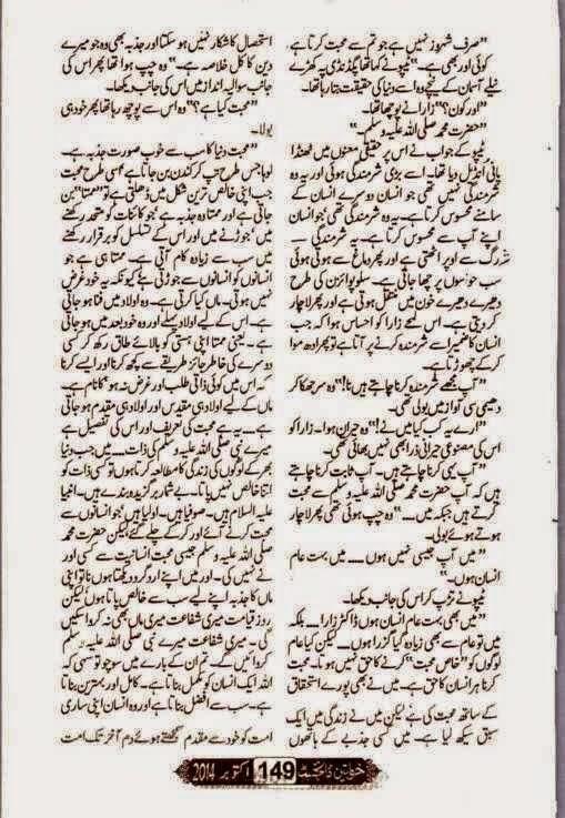 Ehd E Alast Full Novel Pdf