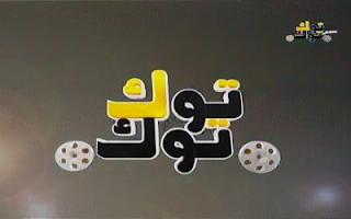تردد قناة توك توك سينما الجديد - tok tok cinema