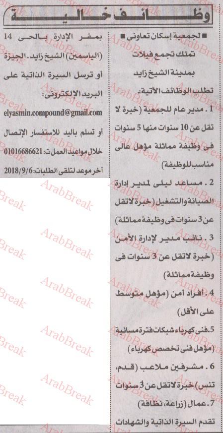 اعلان وظائف اهرام الجمعة24/8/2018 عرب بريك