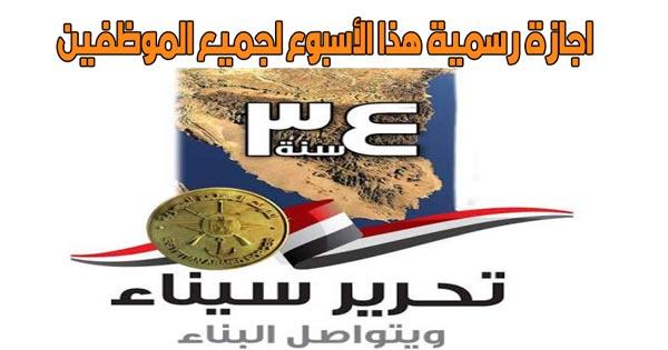 موعد اجازة عيد تحرير سيناء 2018 | موعد اجازة شم النسيم | موعد اجازة عيد القيامة
