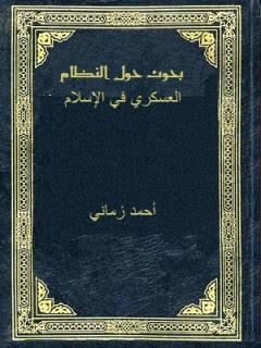 بحوث حول النظام العسكري في الإسلام - أحمد زماني