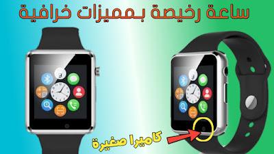 مراجعة لأرخص ساعة ذكية و بمميزات رهيبة!! Review A1 Bluetooth Smart Watch