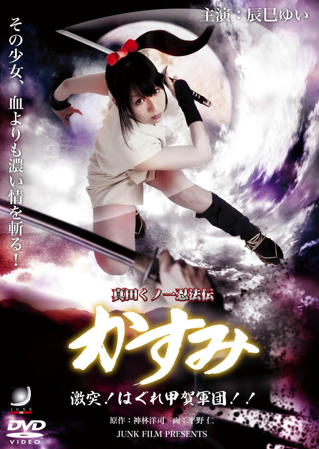 Lady Ninja Kasumi 8 (2009)