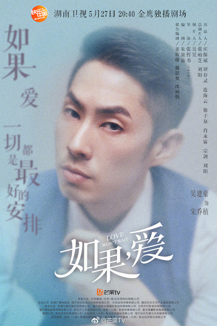 Love Won't Wait Character Poster Vanness Wu