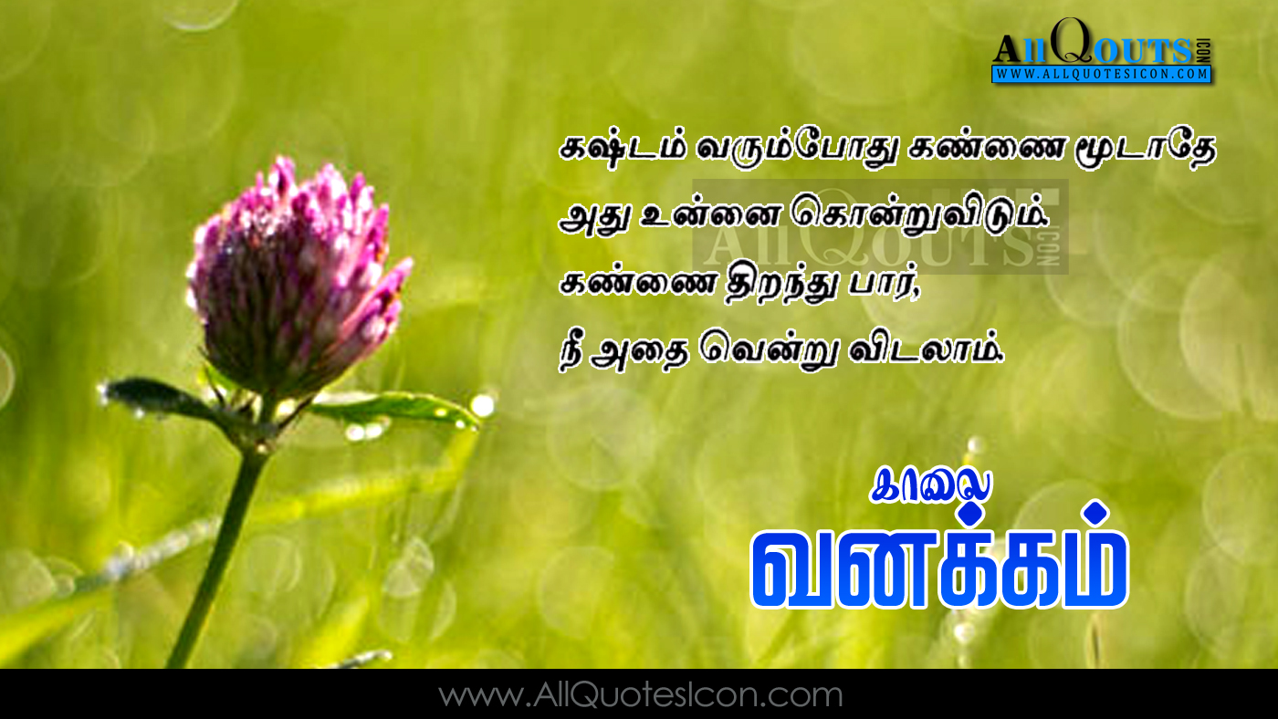 tamil good morning quotes hd wallpapers life inspiration