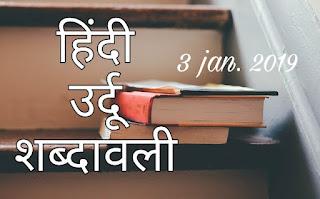 hindi urdu words hindi urdu
