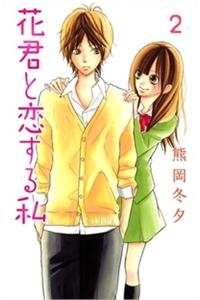 Hanakun to Koirusu Watashi