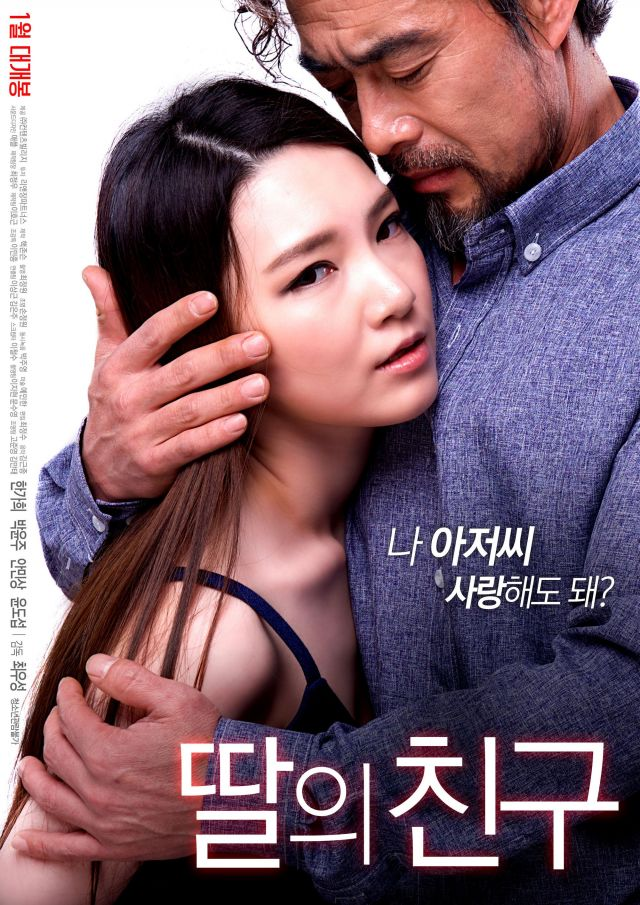 I Don't Like Younger Men (2016) [korea 18+]