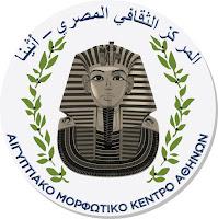 Αποτέλεσμα εικόνας για Μορφωτικό Κέντρο της Πρεσβείας της Αραβικής Δημοκρατίας της Αιγύπτου