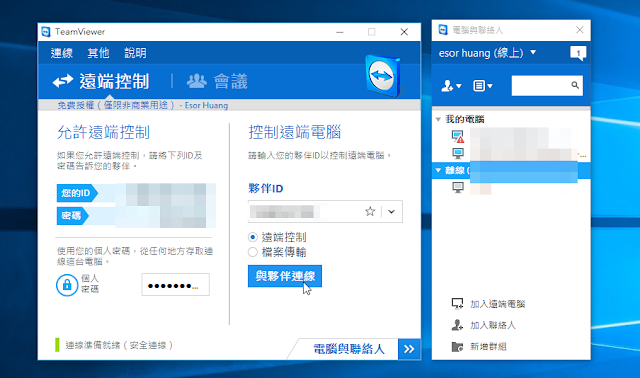 TeamViewer 必備教學:新免安裝版與遠端控制手機