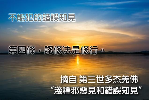 第三世多杰羌佛說法「淺釋邪惡見和錯誤知見」 之 不能犯的錯誤知見 - 第四條