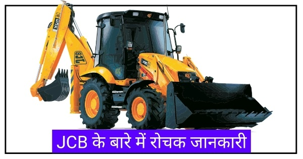 """Get info about JCB. Specially """" Interesting facts about JCB in hindi 