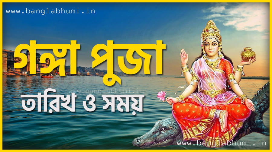 Ganga Puja Date & Time in West Bengal, India, Bengali Calendar