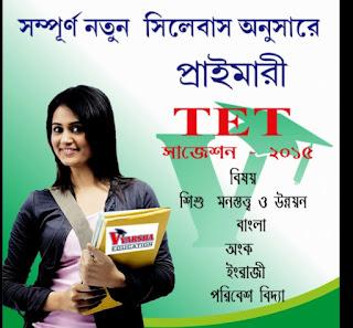 WB PRIMARY TET BOOK|| BENGALI PDF DOWNLOAD||Free Primary Tet e-book Download (by Tapoti Publসম্পুর্ণ বিনামূল্যে প্রাথমিক টেট বই(free primary tet e-book) ডাইনলোড করুন এখানে থেকে।Free Primary Tet e-book Download (by Tapoti Publication), Primary TET Challenger | Chhaya Parakshani, Primary TET Challenger - পশ্চিমবঙ্গের প্রাথমিক শিক্ষক নিয়োগ পরীক্ষার আদর্শ গাইড বই  WB PRIMARY TET BOOK|| Bengali PDF dOWNLOAD||Free Primary Tet e-book Download (by Tapoti Publication)ication),
