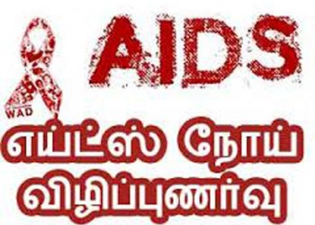 aids herpes palvinainoi treatment velacheri chennai tamil nadu