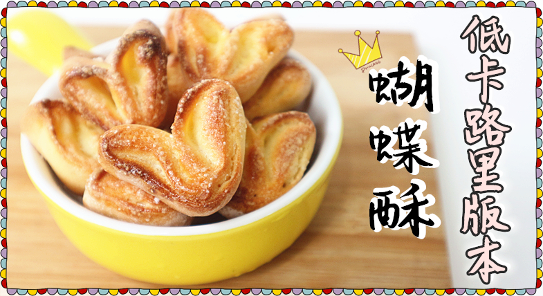Low-calories French Palmier 低卡蝴蝶酥