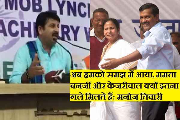 manoj-tiwari-exposed-kejriwal-and-mamta-banerjee-relation
