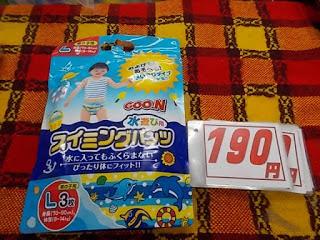 グーン スイミングパンツ L 3枚 190円