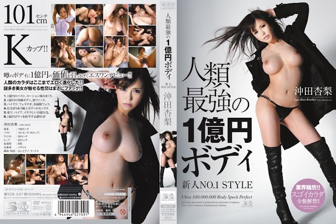 SOE-547 Okita, Apricot Pear Body Of 100 Million Yen Of Mankind Strongest Rookie NO.1STYLE
