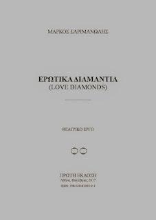 ΜΑΡΚΟΣ ΣΑΡΙΜΑΝΩΛΗΣ, ΘΕΑΤΡΙΚΟ ΕΡΓΟ, ΕΡΩΤΙΚΑ ΔΙΑΜΑΝΤΙΑ