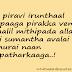 Tamil Kavithai| Amma Kavithai