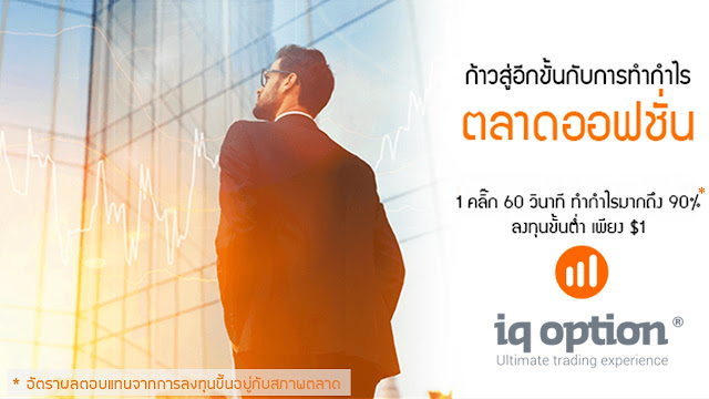 Are not iq option คืออะไร excellent phrase