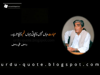 Wasif Ali Wasif Quotes urdu