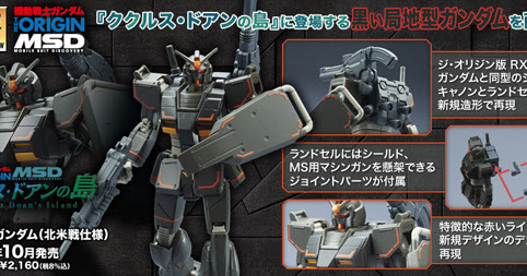Mobile Suit Gundam The Origin: Mobile Suit Discovery - Gundam Local Type -North American Warfare Specification- HG 1/144 (Bandai)